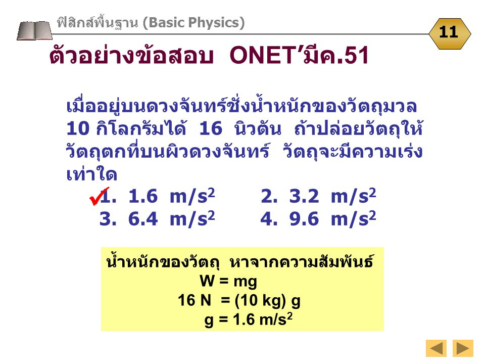  ตัวอย่างข้อสอบ ONET'มีค.51