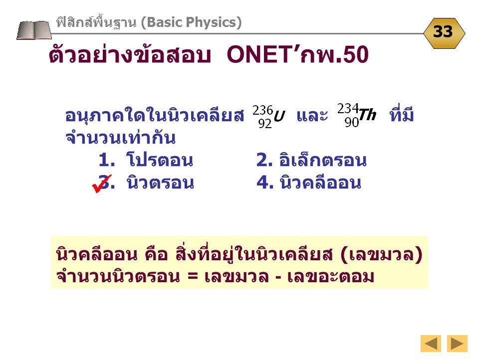  ตัวอย่างข้อสอบ ONET'กพ.50