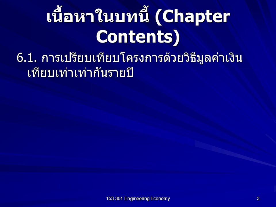 เนื้อหาในบทนี้ (Chapter Contents)