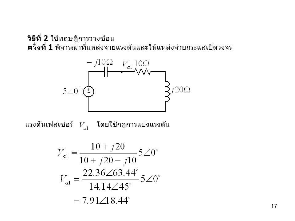 วิธีที่ 2 ใช้ทฤษฎีการวางซ้อน
