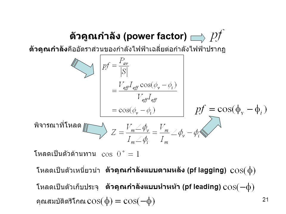 ตัวคูณกำลัง (power factor)
