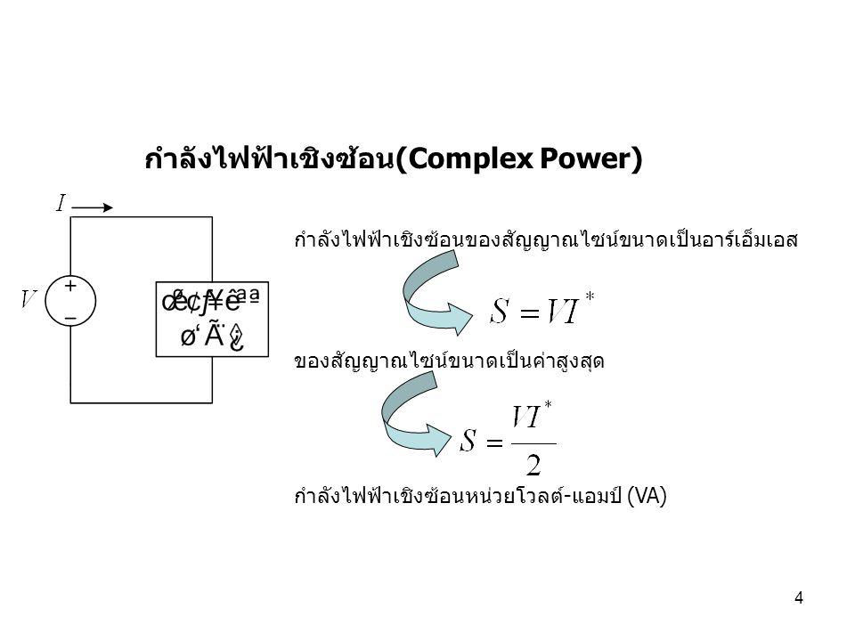 กำลังไฟฟ้าเชิงซ้อน(Complex Power)