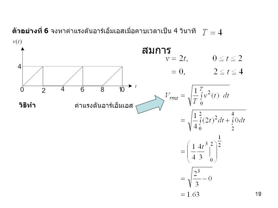 สมการ ตัวอย่างที่ 6 จงหาค่าแรงดันอาร์เอ็มเอสเมื่อคาบเวลาเป็น 4 วินาที