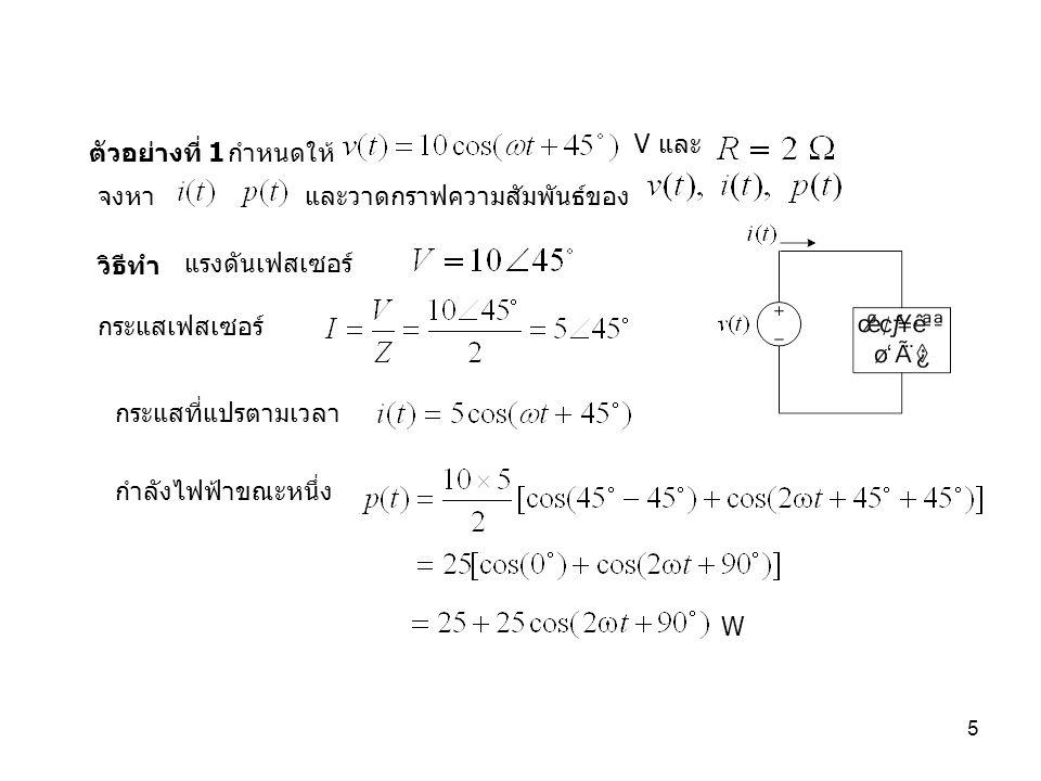 V และ ตัวอย่างที่ 1. กำหนดให้ จงหา. และวาดกราฟความสัมพันธ์ของ. วิธีทำ. แรงดันเฟสเซอร์ กระแสเฟสเซอร์