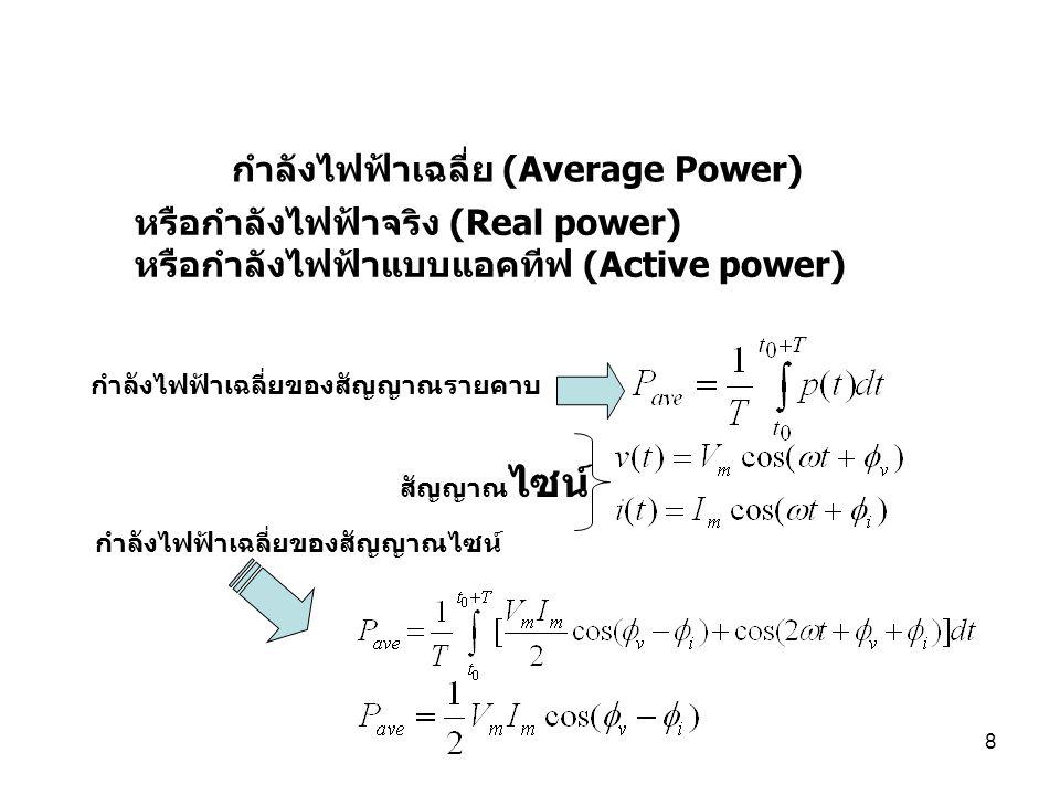 กำลังไฟฟ้าเฉลี่ย (Average Power)
