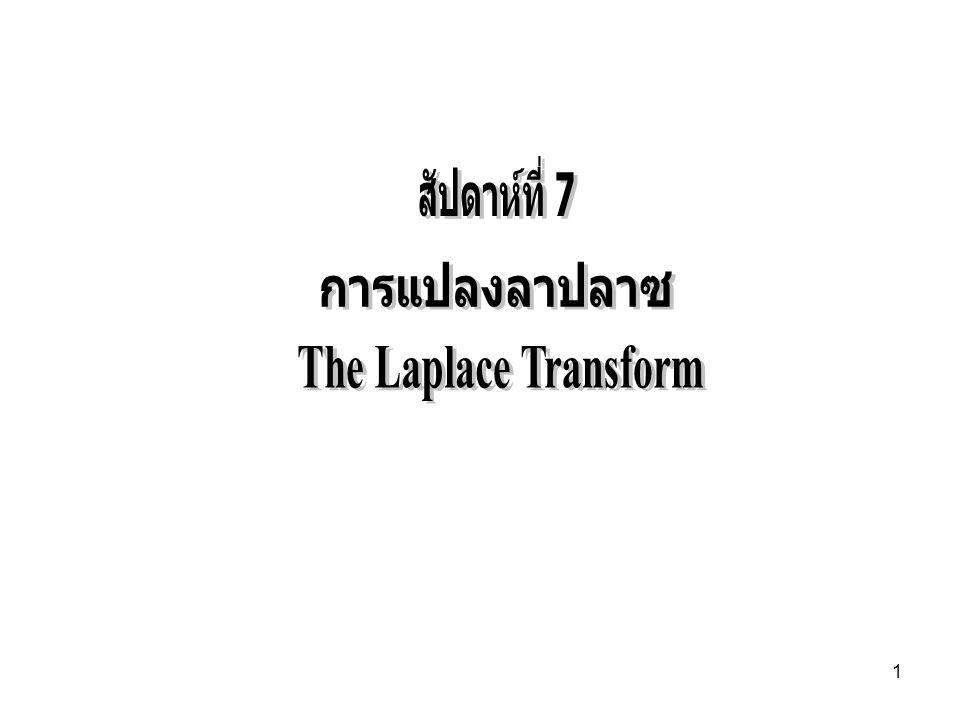 สัปดาห์ที่ 7 การแปลงลาปลาซ The Laplace Transform