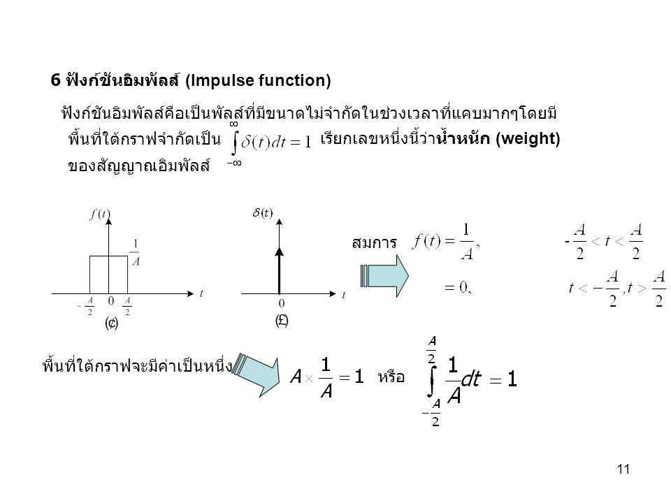 6 ฟังก์ชันอิมพัลส์ (Impulse function)