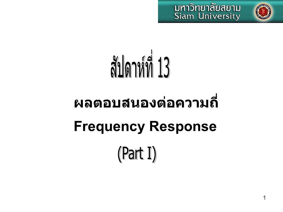 สัปดาห์ที่ 13 ผลตอบสนองต่อความถี่ Frequency Response (Part I)