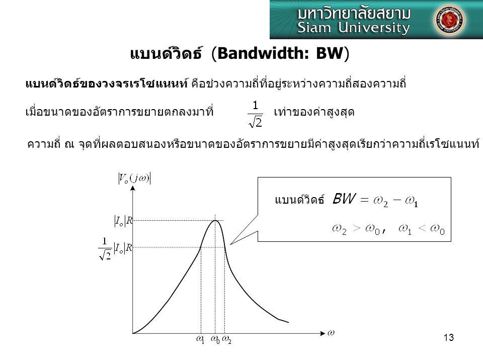แบนด์วิดธ์ (Bandwidth: BW)