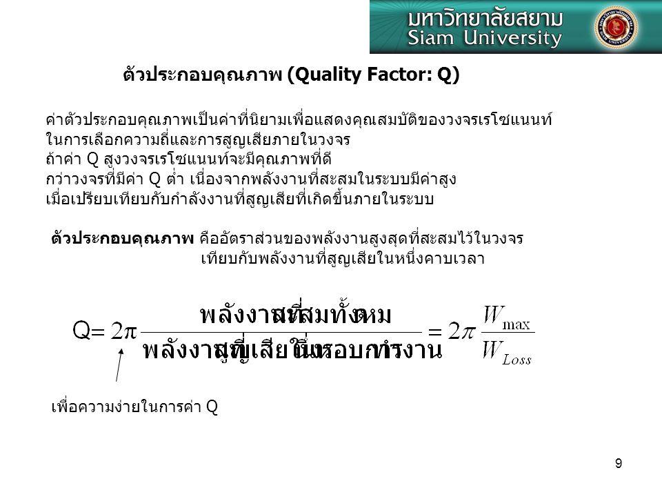 ตัวประกอบคุณภาพ (Quality Factor: Q)