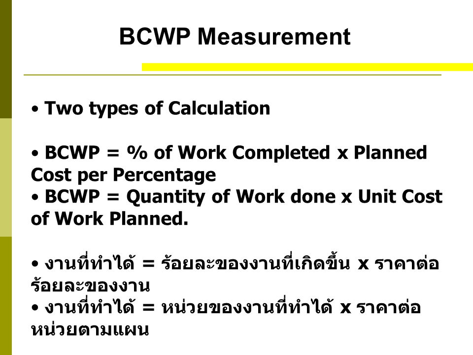 BCWP Measurement Two types of Calculation