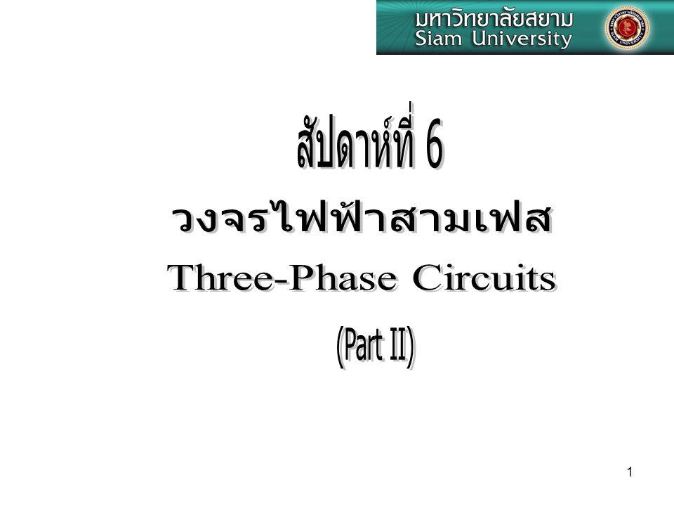 สัปดาห์ที่ 6 วงจรไฟฟ้าสามเฟส Three-Phase Circuits (Part II)