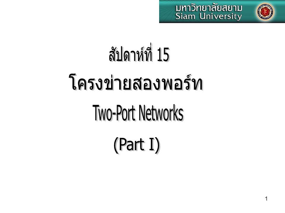สัปดาห์ที่ 15 โครงข่ายสองพอร์ท Two-Port Networks (Part I)