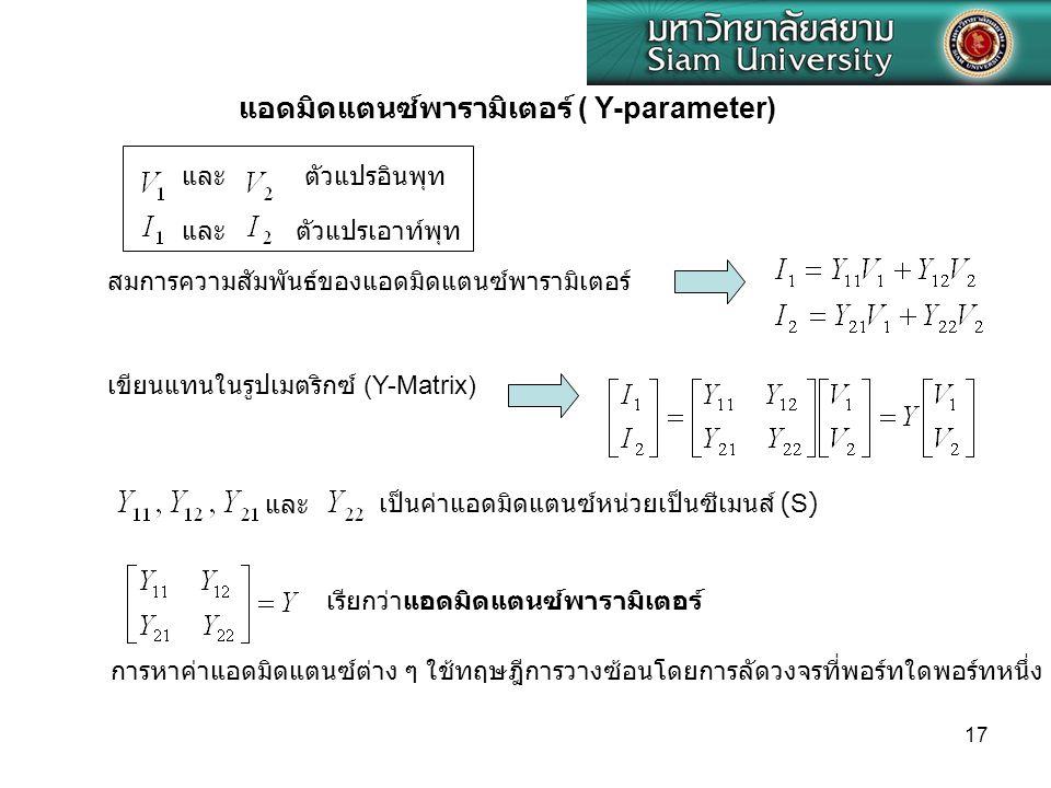 แอดมิดแตนซ์พารามิเตอร์ ( Y-parameter)