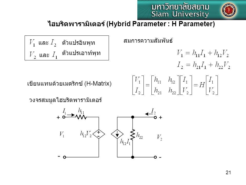 ไฮบริดพารามิเตอร์ (Hybrid Parameter : H Parameter)
