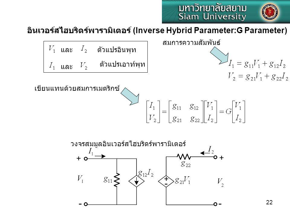 อินเวอร์สไฮบริดร์พารามิเตอร์ (Inverse Hybrid Parameter:G Parameter)