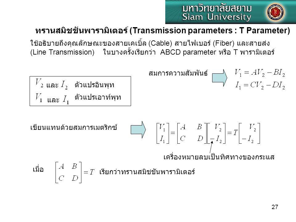ทรานสมิชชันพารามิเตอร์ (Transmission parameters : T Parameter)