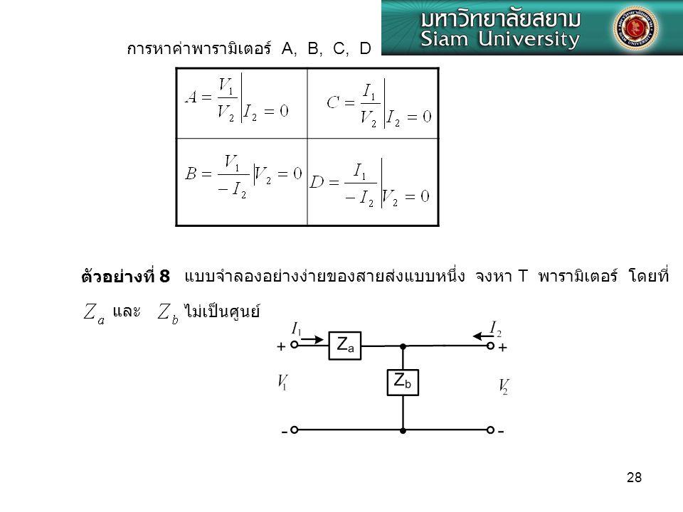 การหาค่าพารามิเตอร์ A, B, C, D