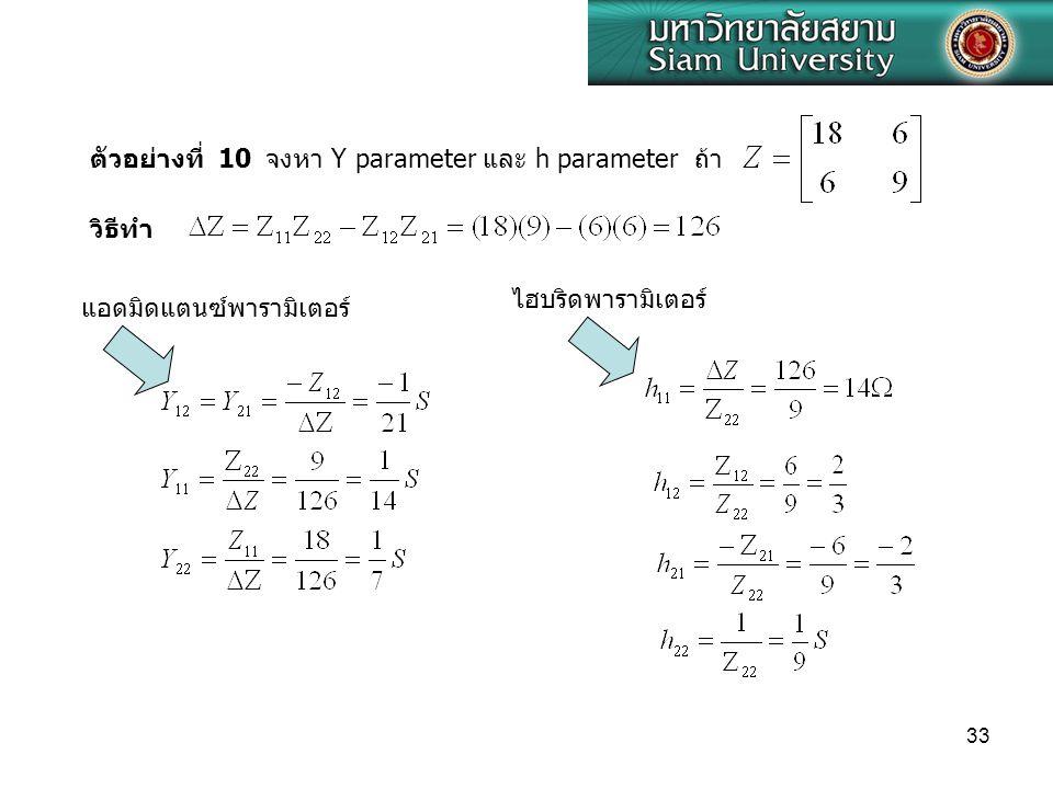 ตัวอย่างที่ 10 จงหา Y parameter และ h parameter ถ้า.