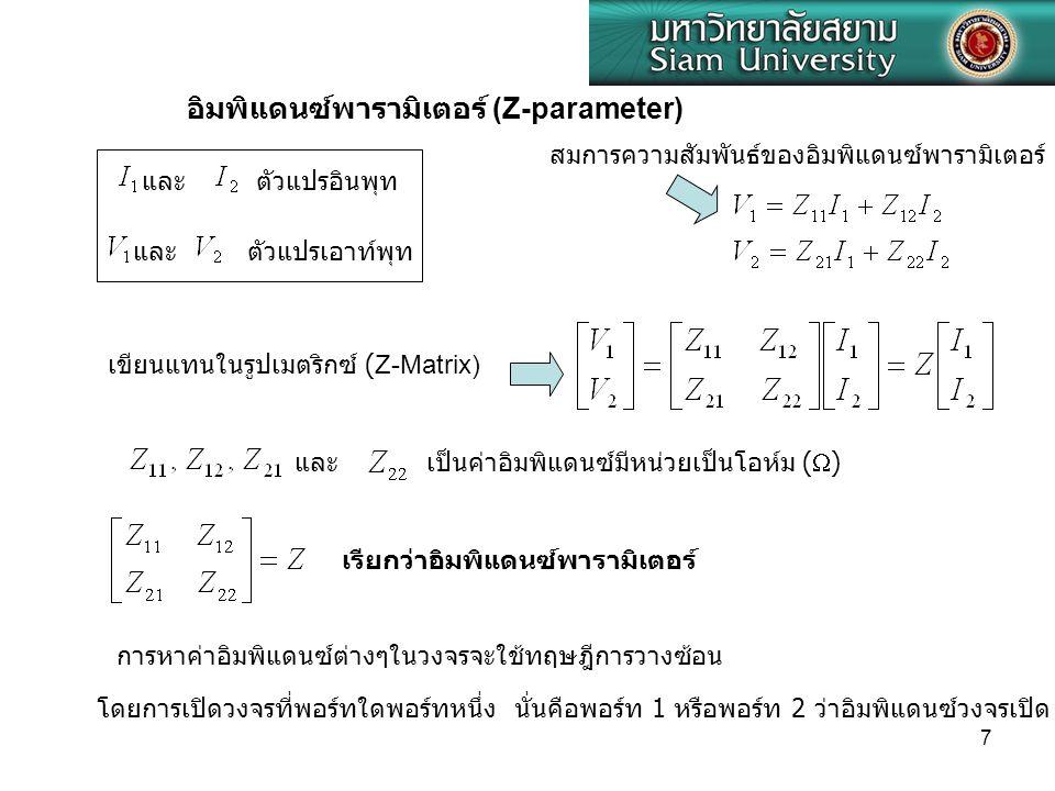 อิมพิแดนซ์พารามิเตอร์ (Z-parameter)