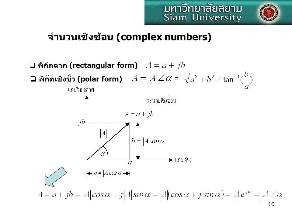 จำนวนเชิงซ้อน (complex numbers)