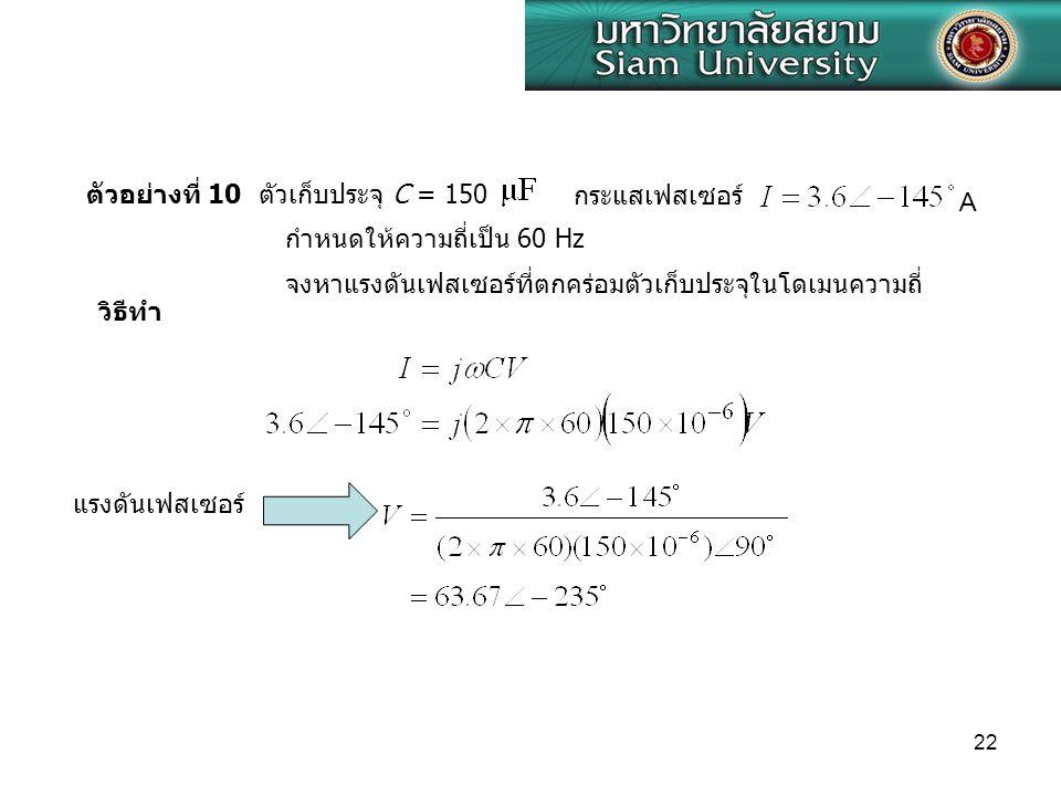 ตัวอย่างที่ 10 ตัวเก็บประจุ C = 150