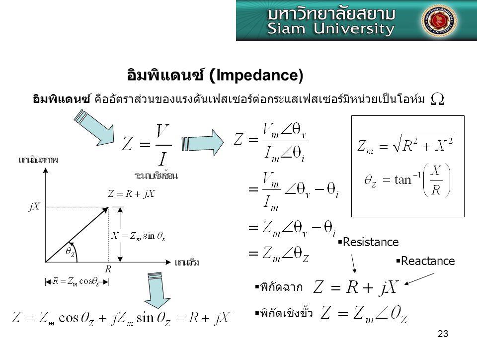 อิมพิแดนซ์ (Impedance)