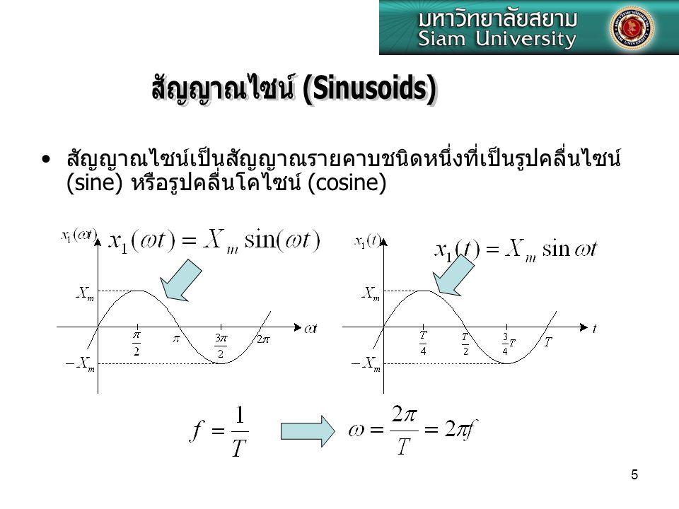 สัญญาณไซน์ (Sinusoids)