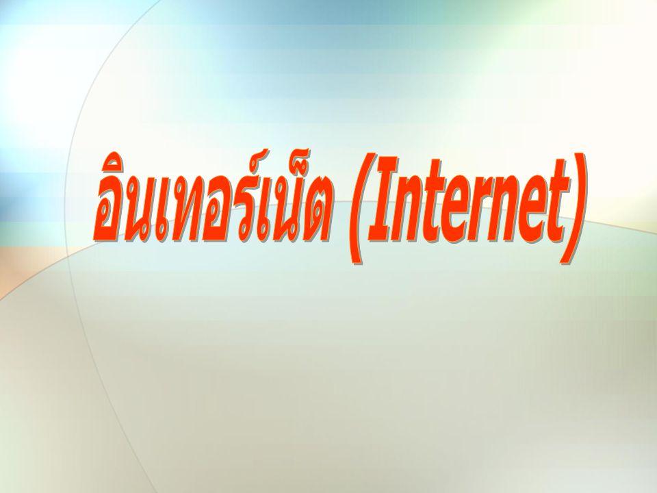อินเทอร์เน็ต (Internet)