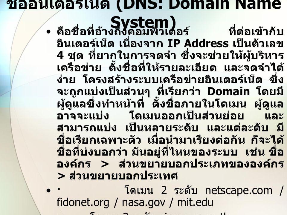ชื่ออินเตอร์เน็ต (DNS: Domain Name System)