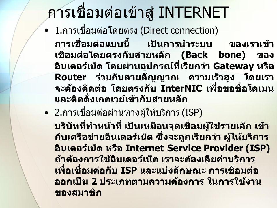 การเชื่อมต่อเข้าสู่ INTERNET