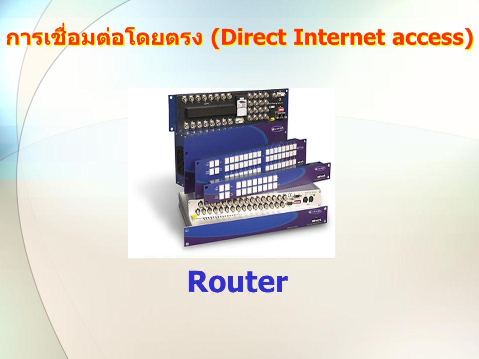 การเชื่อมต่อโดยตรง (Direct Internet access)