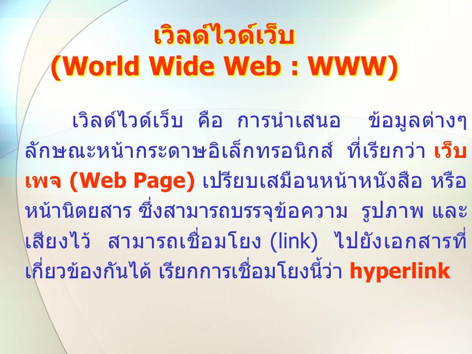 เวิลด์ไวด์เว็บ (World Wide Web : WWW)