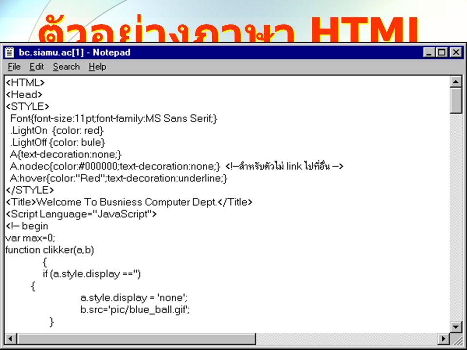 ตัวอย่างภาษา HTML