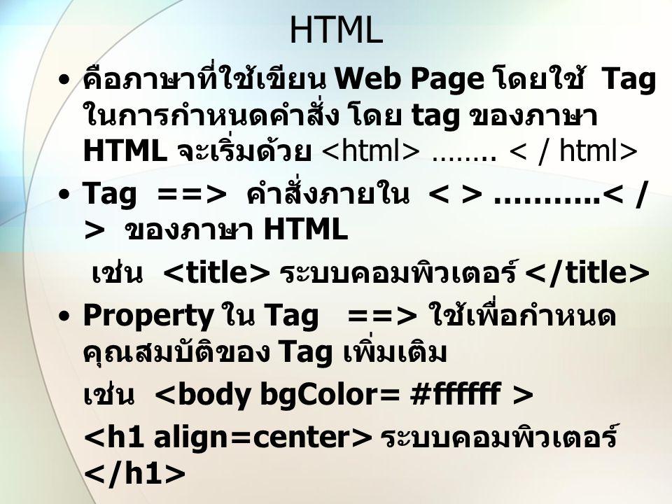 HTML คือภาษาที่ใช้เขียน Web Page โดยใช้ Tagในการกำหนดคำสั่ง โดย tag ของภาษา HTML จะเริ่มด้วย <html> …….. < / html>