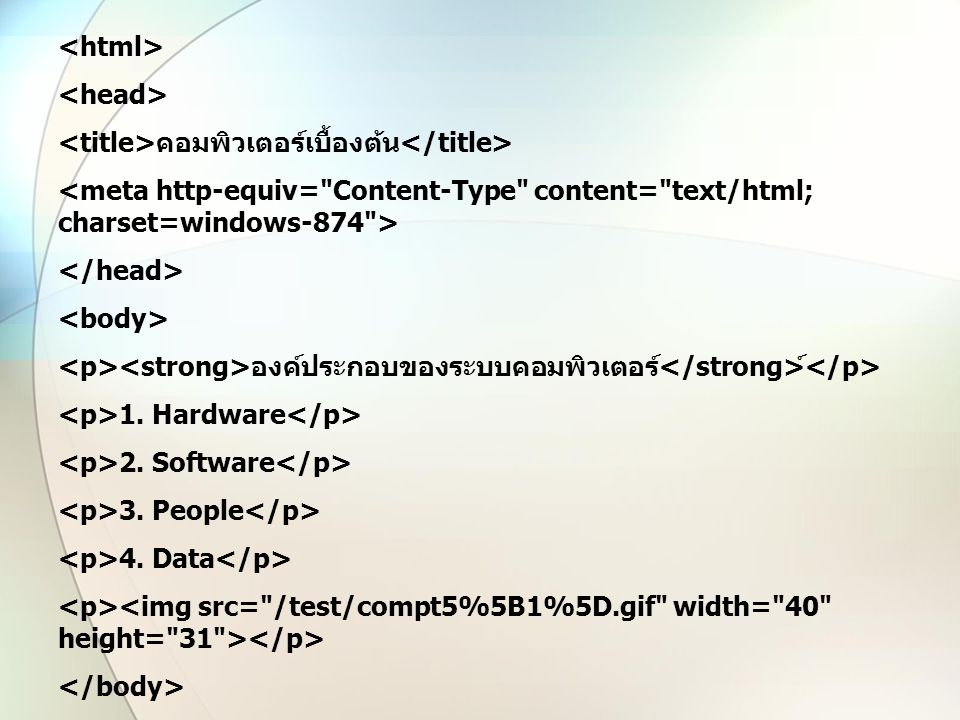 <html> <head> <title>คอมพิวเตอร์เบื้องต้น</title> <meta http-equiv= Content-Type content= text/html; charset=windows-874 >