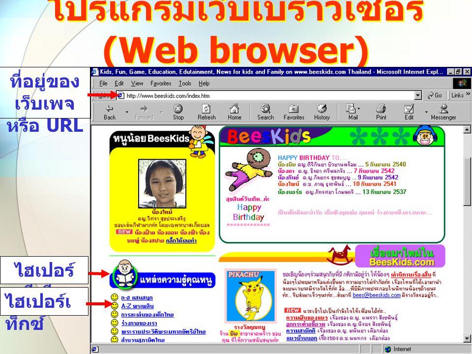 โปรแกรมเว็บเบราว์เซอร์ (Web browser)