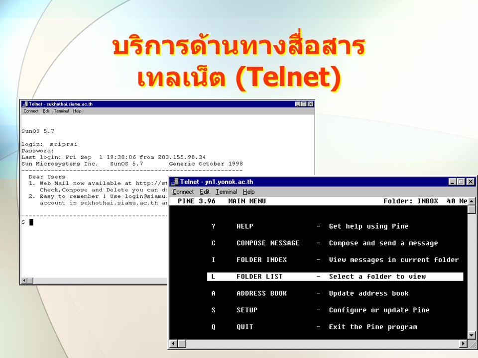 บริการด้านทางสื่อสาร เทลเน็ต (Telnet)
