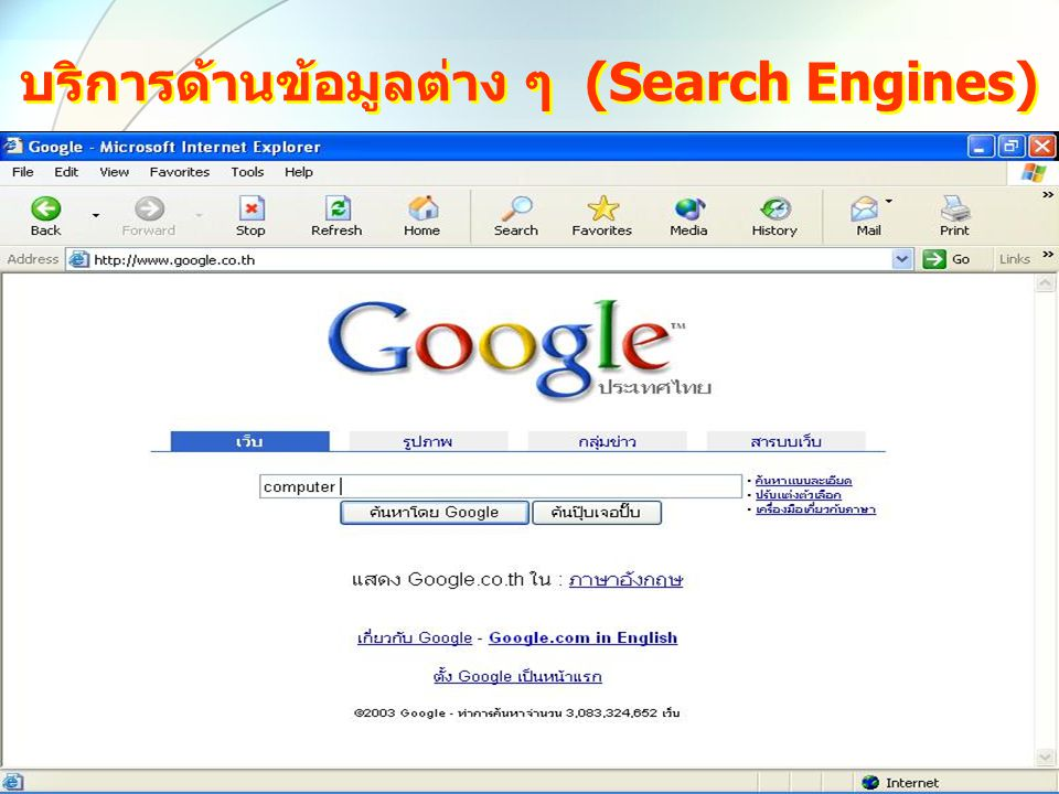 บริการด้านข้อมูลต่าง ๆ (Search Engines)
