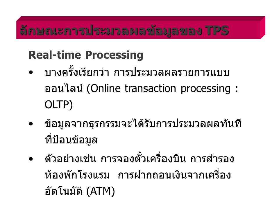 ลักษณะการประมวลผลข้อมูลของ TPS