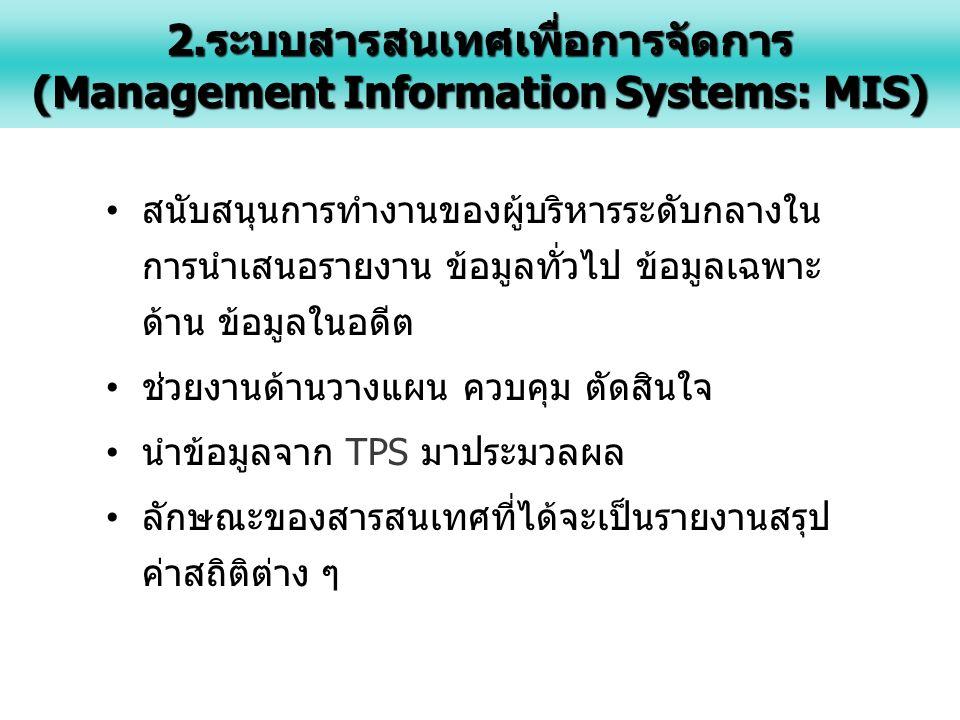 2.ระบบสารสนเทศเพื่อการจัดการ (Management Information Systems: MIS)