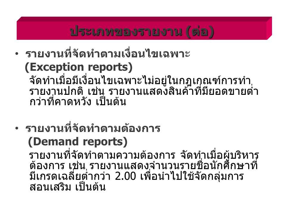 ประเภทของรายงาน (ต่อ)
