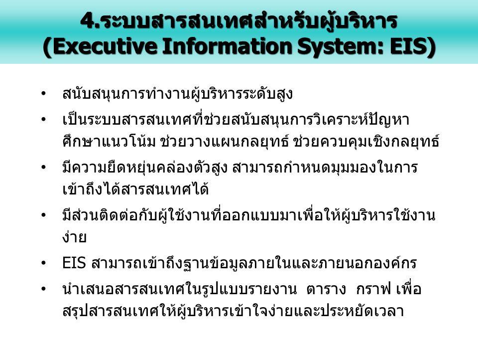 4.ระบบสารสนเทศสำหรับผู้บริหาร (Executive Information System: EIS)