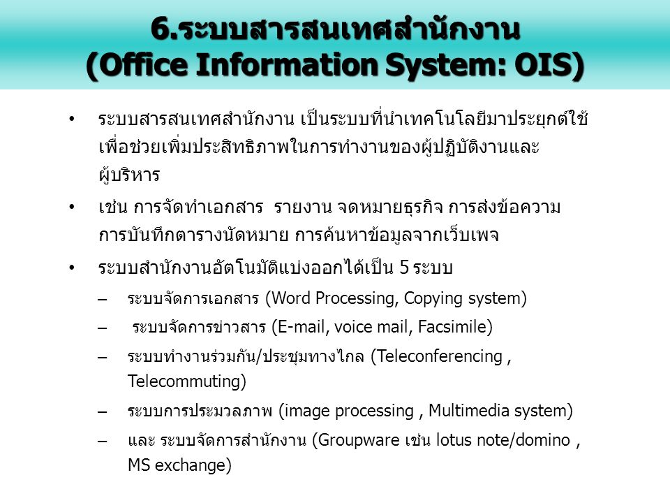 6.ระบบสารสนเทศสำนักงาน (Office Information System: OIS)