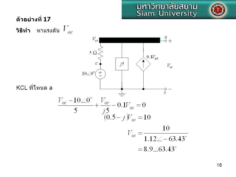 ตัวอย่างที่ 17 วิธีทำ หาแรงดัน KCL ที่โหนด a