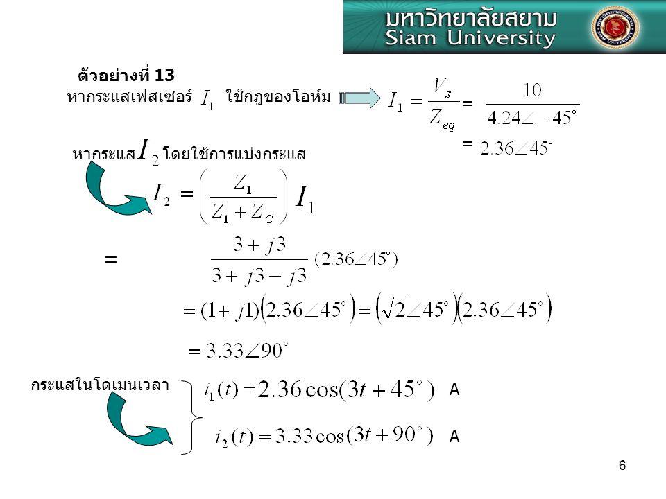 ตัวอย่างที่ 13 หากระแสเฟสเซอร์ ใช้กฎของโอห์ม = = โดยใช้การแบ่งกระแส