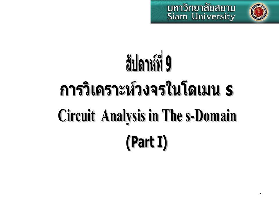 การวิเคราะห์วงจรในโดเมน s Circuit Analysis in The s-Domain
