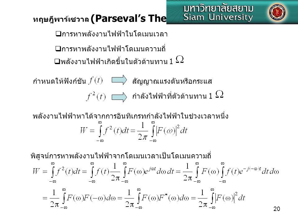 ทฤษฎีพาร์เซวาล (Parseval's Theorem)