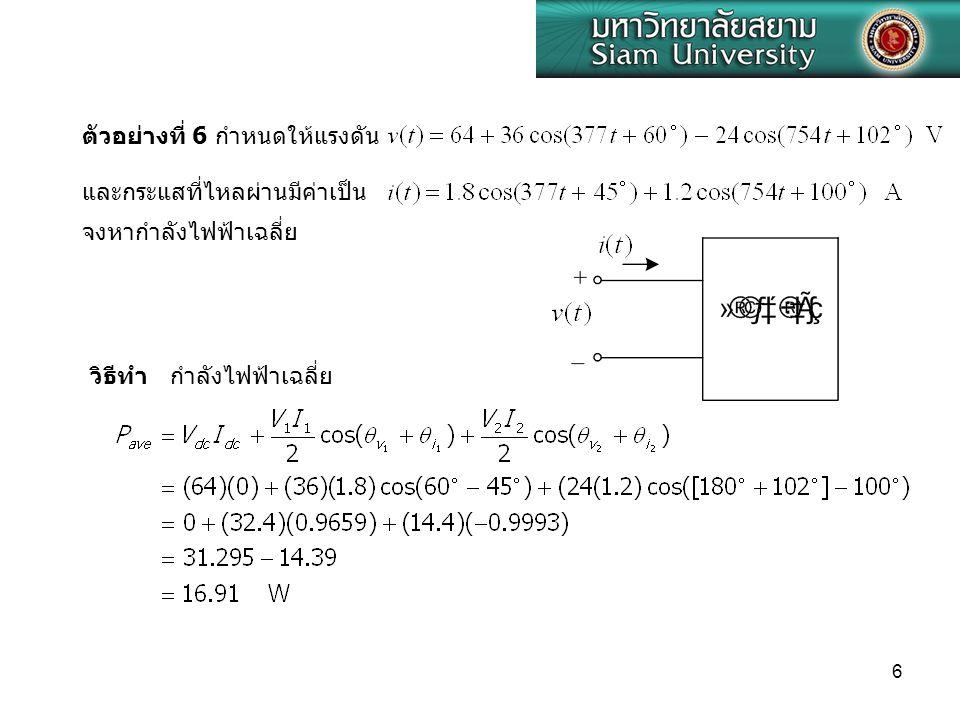 ตัวอย่างที่ 6 กำหนดให้แรงดัน