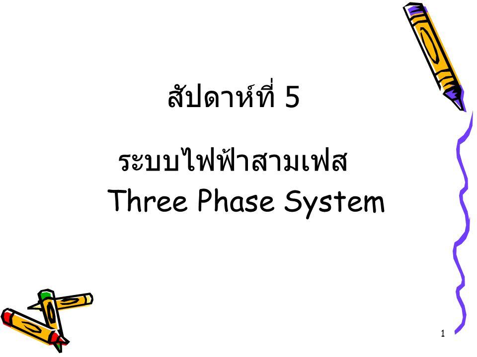 สัปดาห์ที่ 5 ระบบไฟฟ้าสามเฟส Three Phase System